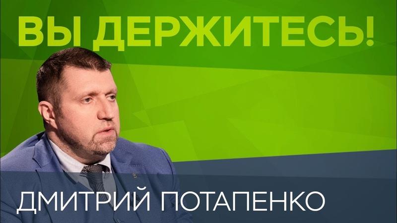 Дмитрий Потапенко Есть пять волн паники от закупки товаров до сжигания магазинов