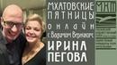 Ирина Пегова - Мхатовские пятницы online с Вадимом Верником