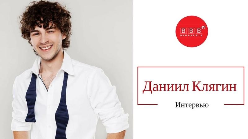 Рубрика Coffe_online Даниил Клягин - певец, лирический тенор. ИНТЕРВЬЮ на Бамбарбия ТВ