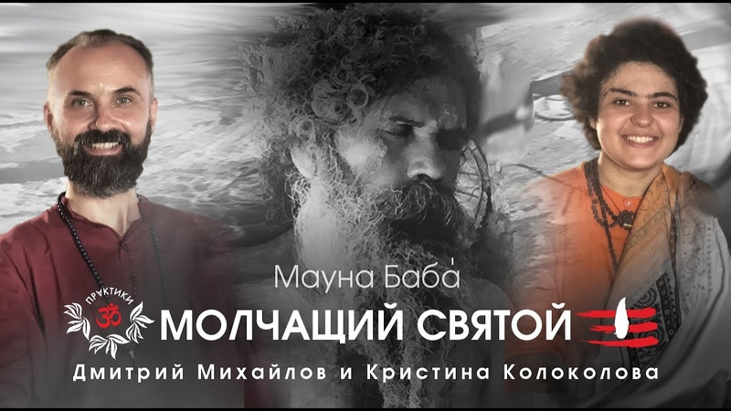 Мауна Баба (молчащий святой) в проекте Практики с Дмитрием Михайловым