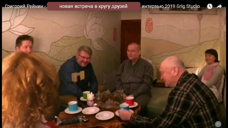Григорий Рейнин Новая беседа в кругу друзей 2019 Grig Studio