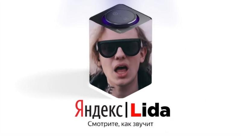 LIDA ОЗВУЧИВАЕТ ЯНДЕКС СТАНЦИЮ