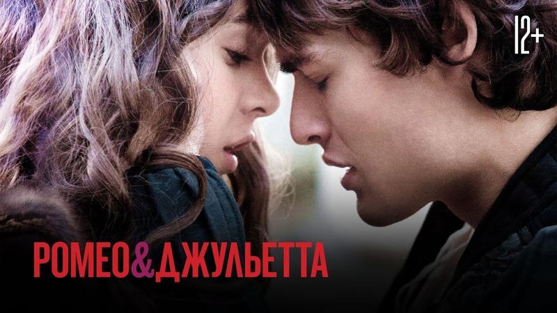 Ромео И Джульетта Romeo And Juliet 2013