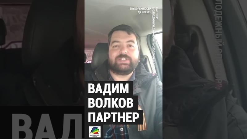 Вадим Волков (звукорежиссёр ДК Кохмы) - партнёр Молодёжного спектра в Кохме