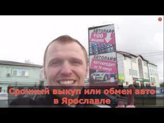 Срочный выкуп или обмен автомобилей в автосалоне Автолайф Ярославль