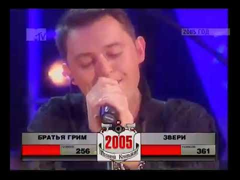 Звери и Братья Грим Полный контакт MTV 09 12 2005