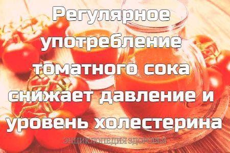 Регулярное употребление томатного сока снижает давление и уровень холестерина