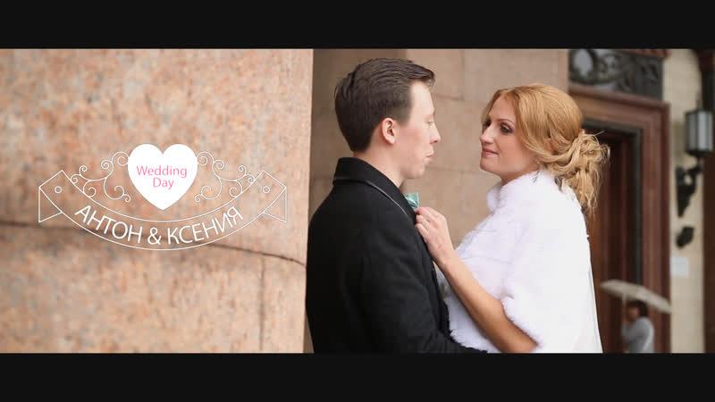 Антон и Ксения - Свадебный клип
