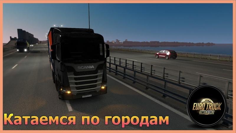 Катаемся по городам Euro Truck Simulator 2 1