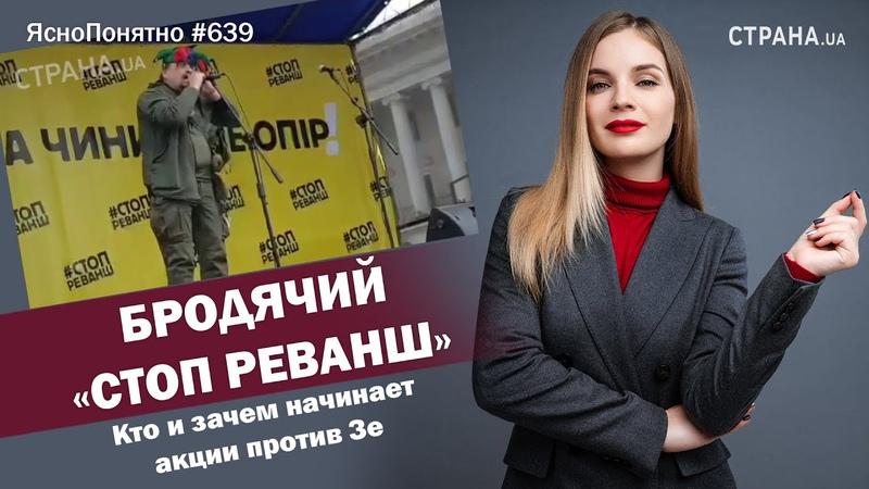 Бродячий «Стоп реванш». Кто и зачем начинает акции против Зе | ЯсноПонятно 639 by Олеся Медведева