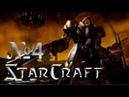 Выпуск№195: Star Craft Brood War. Терраны. Падение Императора(Война Птиц)