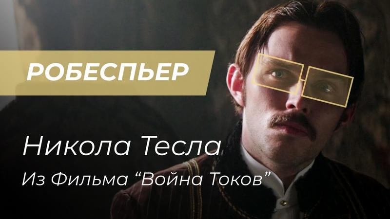 Робеспьер (ЛИИ) - Никола Тесла из фильма Война Токов. Соционика в кино