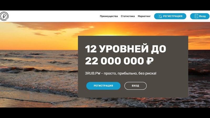 НОВИНКА ПРОЕКТ 3RUB PW ЗАРАБОТАЙ 22 000 000 ₽ ПРОБНЫЙ ВЫВОД ПЛАТИТ