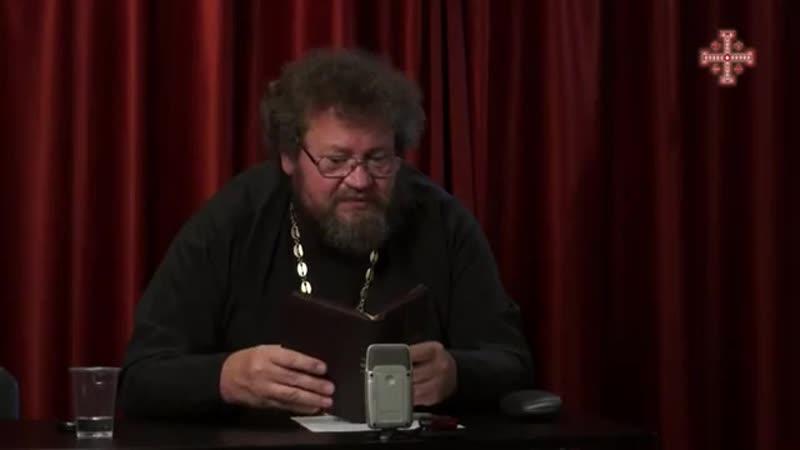 Олег Стеняев Лекция по миссилогии Часть 1 Писание в свете Предания