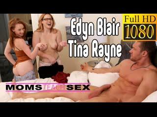 Edyn Blair, Tina Rayne милфа и дочка Секс со зрелой мамкой секс порно эротика sex porno milf brazzers anal blowjob milf