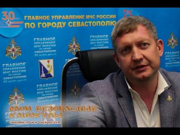 Мои безопасные каникулы с МЧС России по городу Севастополю памятка для родителей