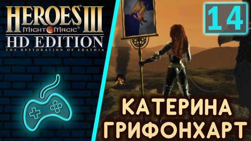 Герои Меча и Магии 3 Возрождение Эрафии Прохождение Часть 14 Освобождение Стедвика