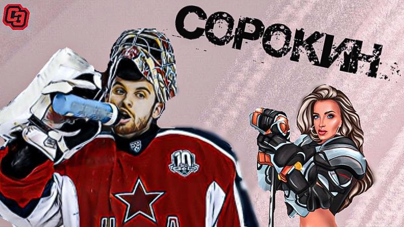 СОРОКИН НХЛ или ЦСКА фейк обмен в Чикаго Капризов и Миннесота Тафгерл