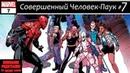 Комикс Совершенный Человек-Паук 7/Superior Spider-Man 7