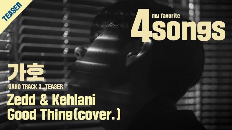 TEASER 가호 Gaho Kehlani Good Thing cover 뽀송즈 4songs2