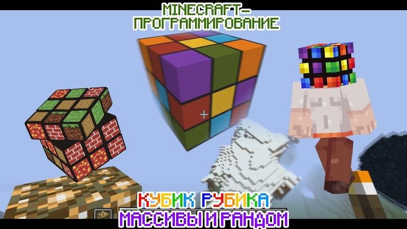 Программирование Minecraft на JavaScript для детей Кубик Рубика в Майнкрафте Онлайн школа MineJS