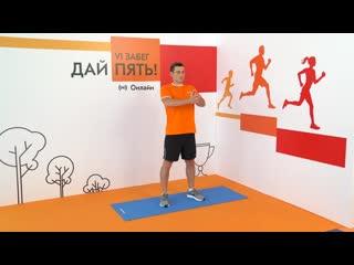 ОФП / Тренировка на грудные мышцы / 29 июня 2020 / Онлайн-тренировки / VI Забег Дай Пять! Онлайн