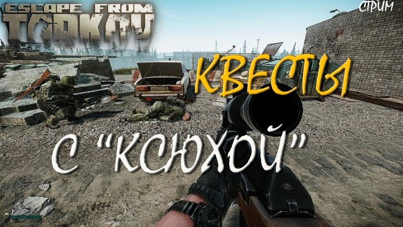Escape from Tarkov I ТАМОЖНЯ 25 Ботов с КСЮХИ в EFT I eft