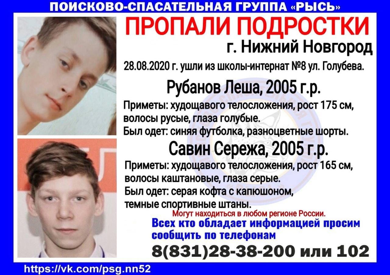 Рубанов Леша, 2005 г.р., Савин Серёжа, 2005 г.р., г. Нижний Новгород