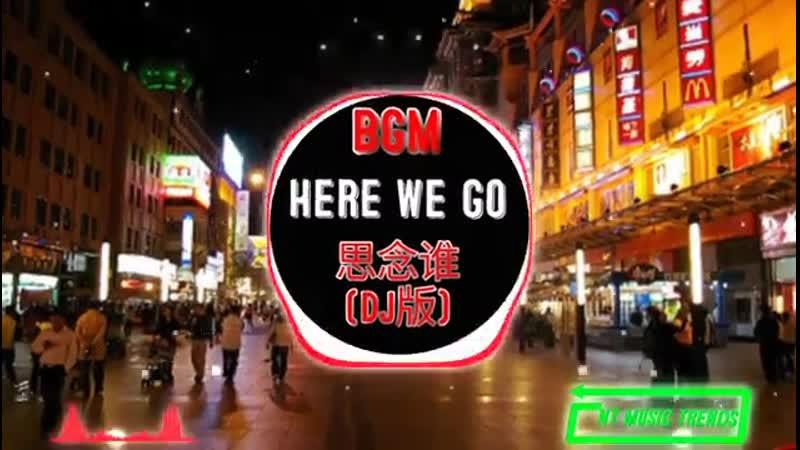 Here We Go (Deep House 2020) - 思念谁(DJ版)-安筱冷 Whistle Tiktok __ Nhạc Nền Mới Trên