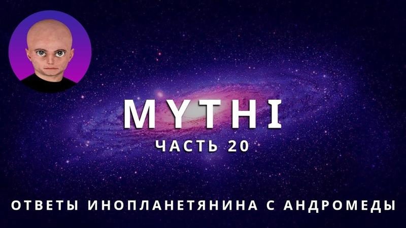 ОТВЕТЫ ПРИШЕЛЬЦА С АНДРОМЕДЫ ЧАСТЬ 20 ИНОПЛАНЕТЯНИН МИТИ MYTHI