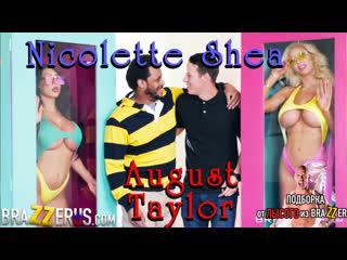 August Taylor, Nicolette Shea (big tits, anal, brazzers, sex, porno, blowjob,milf инцест мамка) подборка от лысого из brazzers