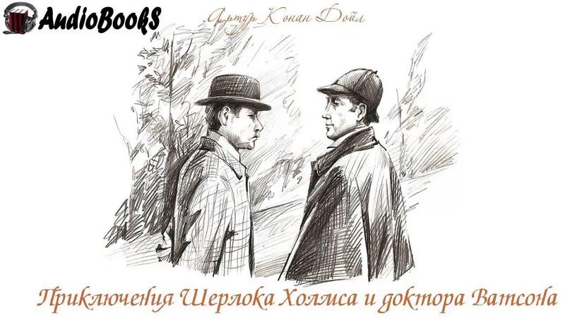 А.Конан Дойль. Шерлок Холмс. Убийство в Окзотте