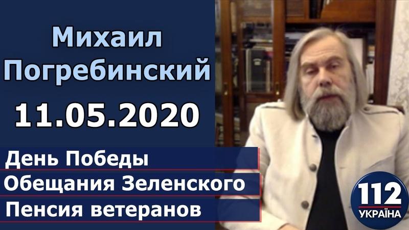 Михаил Погребинский в ток шоу Урядовий квартал на 112 11 05 2020