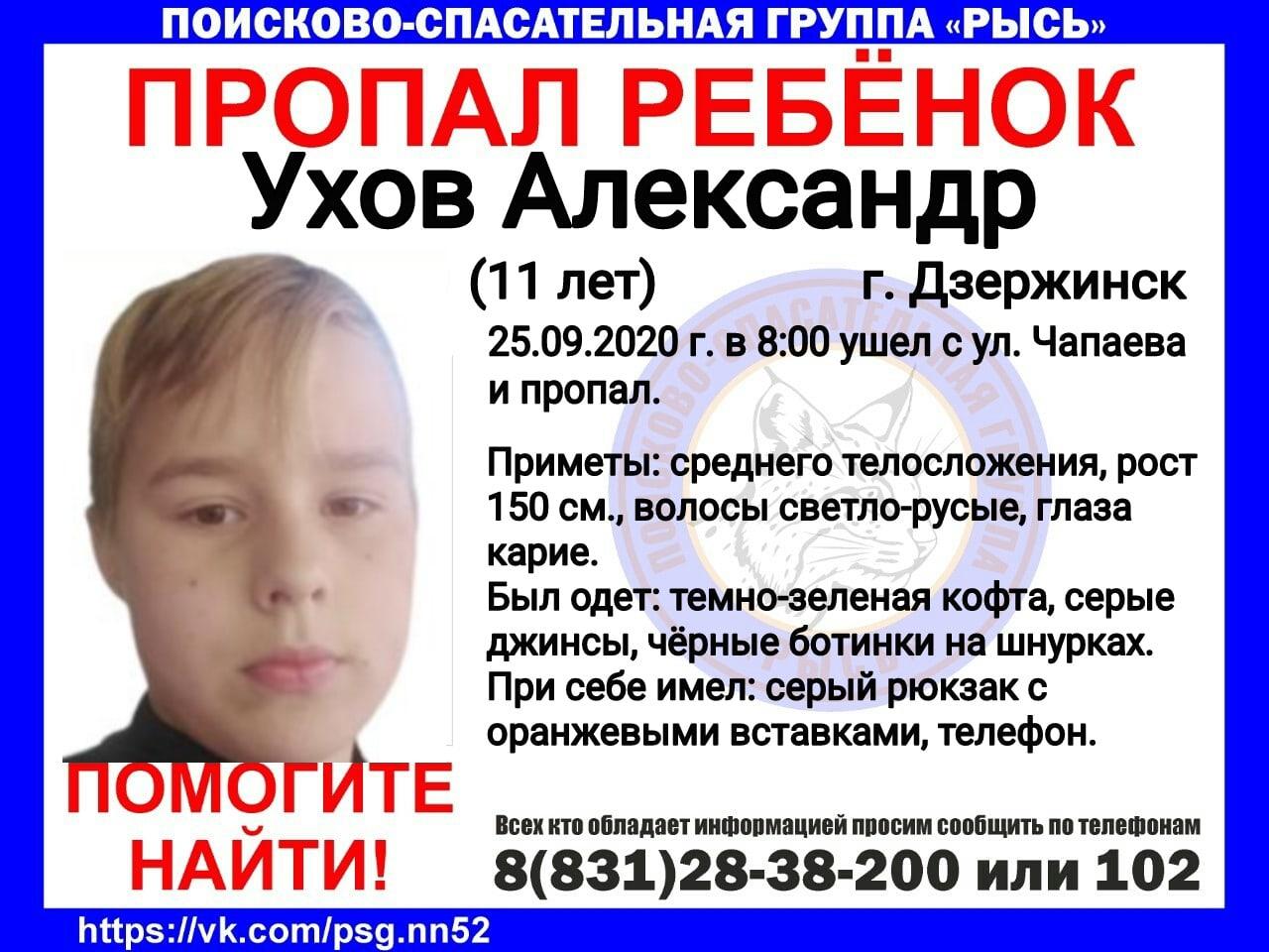 Ухов Александр, 11 лет, г. Дзержинск