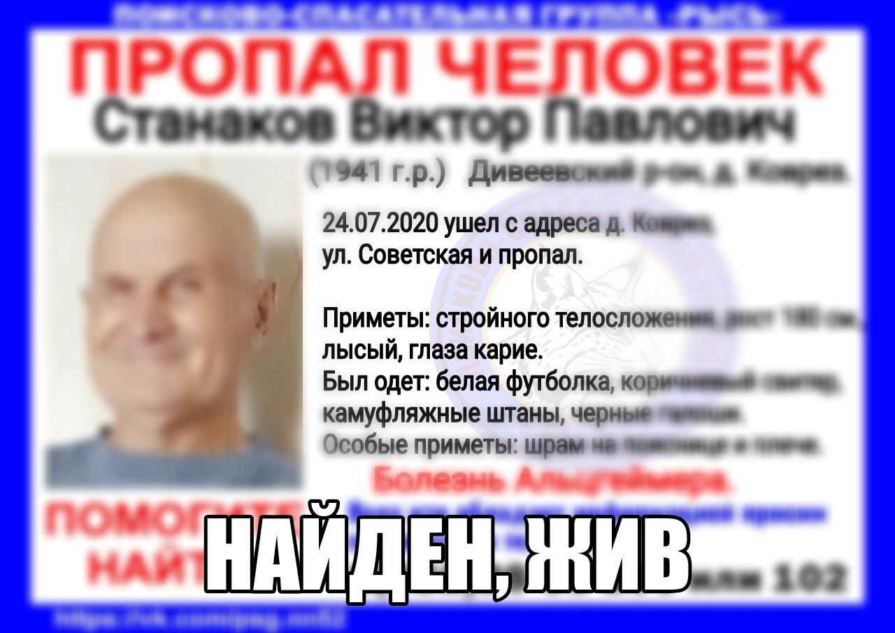 Станаков Виктор Павлович, 1941 г.р., Дивеевский р-он, д. Коврез