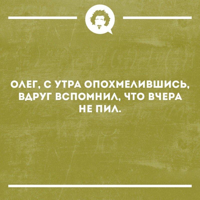 Хочу побыть Олегом
