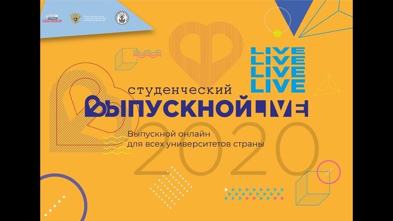 Обращение ректора ЮРГПУ(НПИ) Ю.И. Разоренова к выпускникам 2020 года