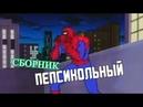 Все части Пепси-кольного | Человек-паук в Дагестане 5 серий подряд