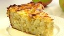 Рисовая Бабка с Яблоками Вкус Из Нашего Детства!