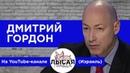 Гордон на YouTube-канале Лысая правда . Возможный уход Зеленского, агентура РФ, прощение Соловьева