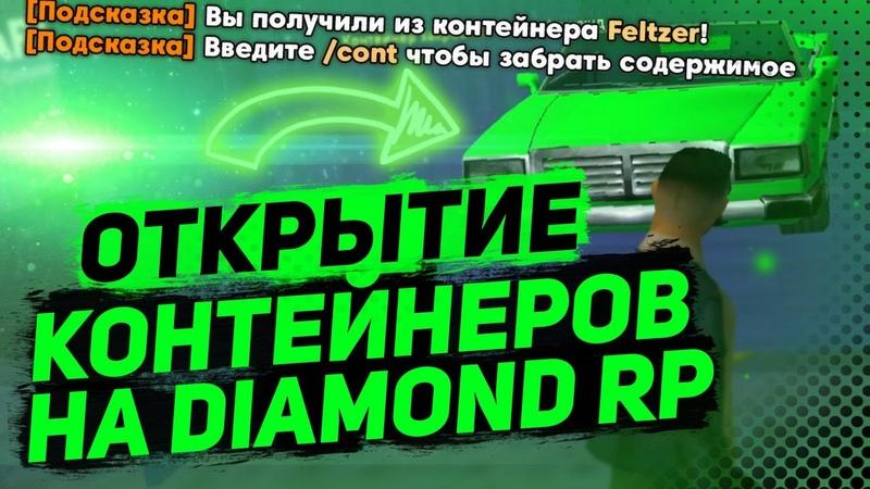 ОТКРЫТИЕ КОНТЕЙНЕРОВ НА DIAMOND RP GOLD | GTA SAMP