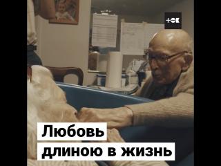 80 лет вместе