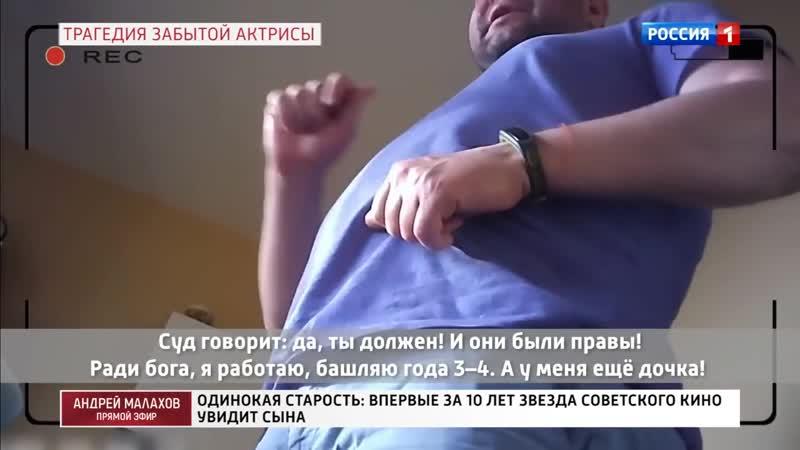 Одинокая старость Впервые за 10 лет звезда кино увидит сына. Андрей Малахов.