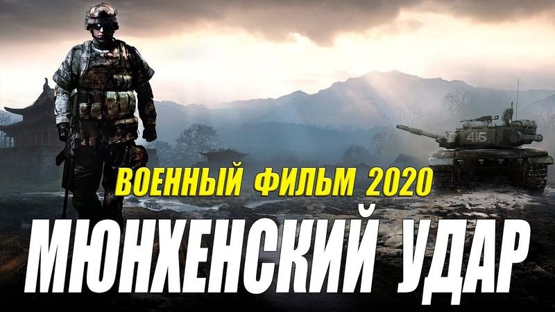 ВОЕННАЯ ПРЕМЬЕРА 2020 [[ МЮНХЕНСКИЙ УДАР ]] Русские военные фильмы 2020 новинки HD