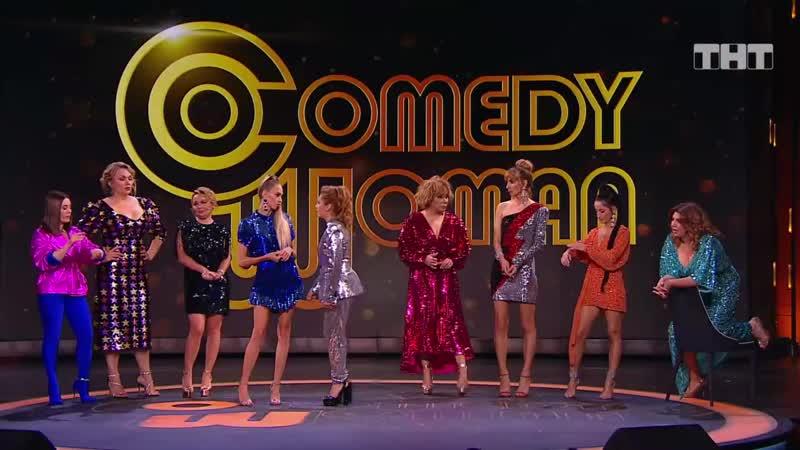 Comedy Woman: Ретроградный Меркурий и холостая Луна