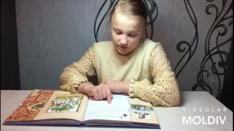 Л Кэрролл Алиса в Стране чудес отрывок Читает Фисенко Мирослава
