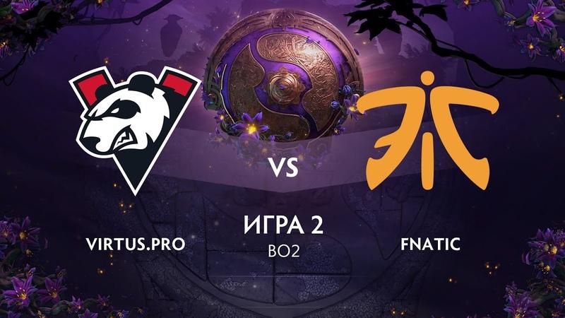 Решающая игра vs Fnatic игра 2 BO2 The International 9 Групповой этап День 4